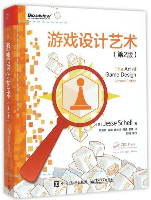 游戏设计艺术(第2版)