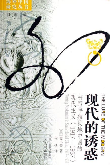 现代的诱惑:书写半殖民地中国的现代主义(1917-1937)
