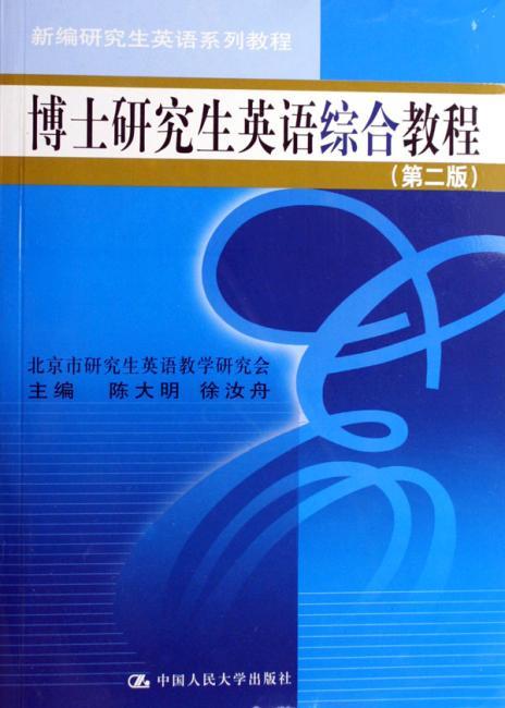 博士研究生英语综合教程(第2版)