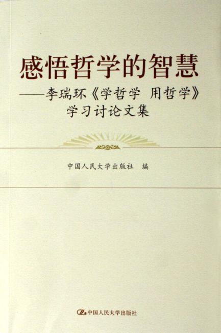 感悟哲学的智慧:李瑞环学哲学 用哲学》学习讨论文集