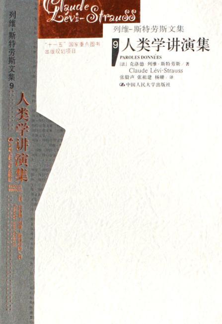 列维-斯特劳斯文集9:人类学讲演集
