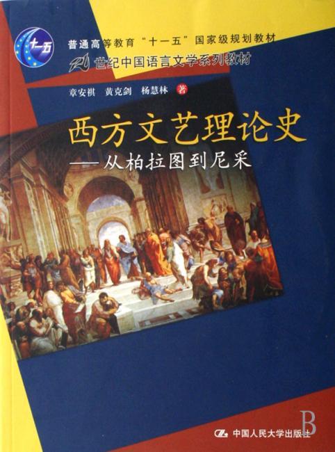 西方文艺理论史:从柏拉图到尼采