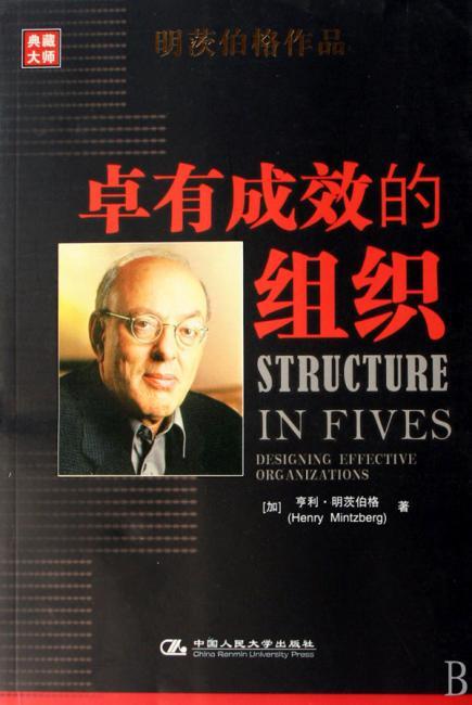 卓有成效的组织(明茨伯格得意之作,面市二十五年来,首次推出中文版)