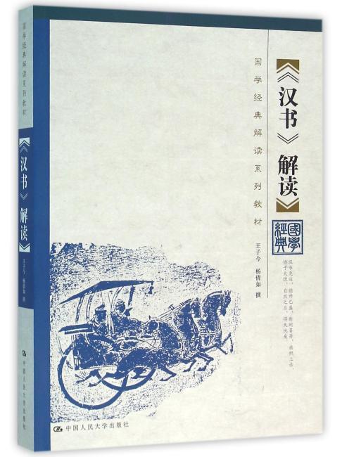 《汉书》解读(国学经典解读系列教材)