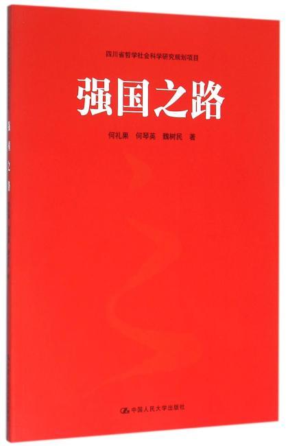 强国之路(四川省哲学社会科学研究规划项目)