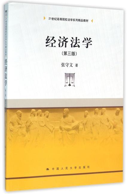 经济法学(第三版)(21世纪高等院校法学系列精品教材)