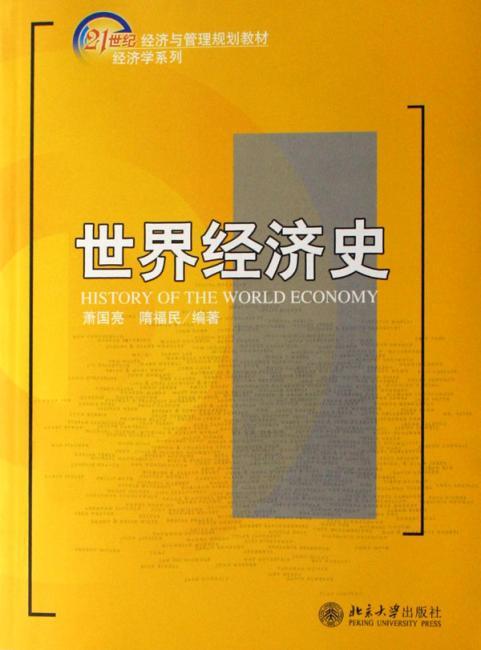 世界经济史