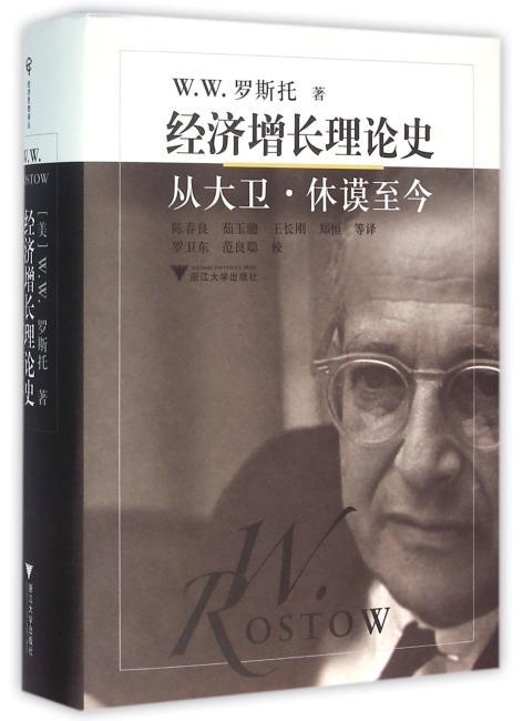 经济增长理论史:从大卫·休谟至今 经济思想译丛