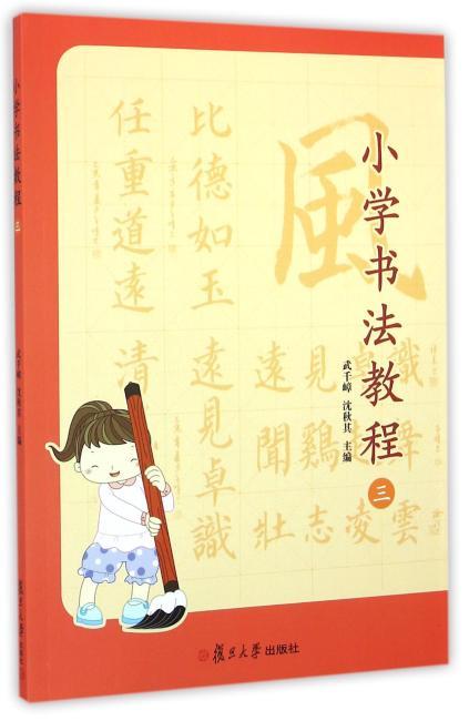 小学书法教程(三)