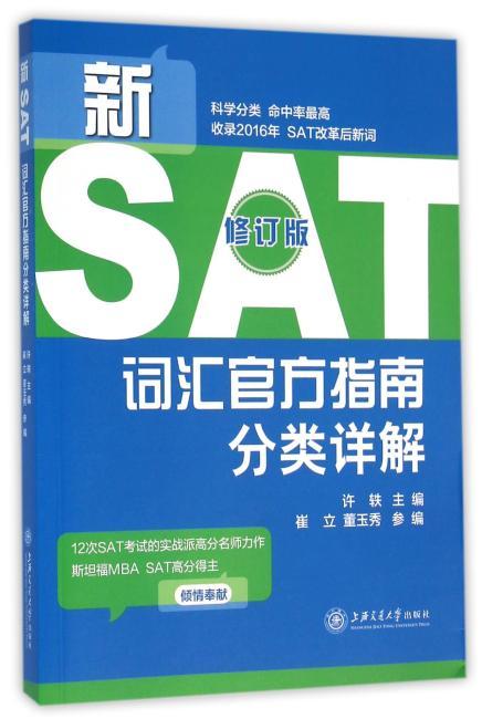 新SAT词汇官方指南分类详解(修订版)