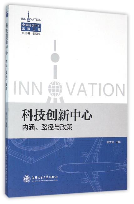 科技创新中心:内涵、路径与政策