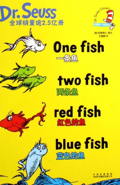 一条鱼两条鱼红色的鱼蓝色的鱼