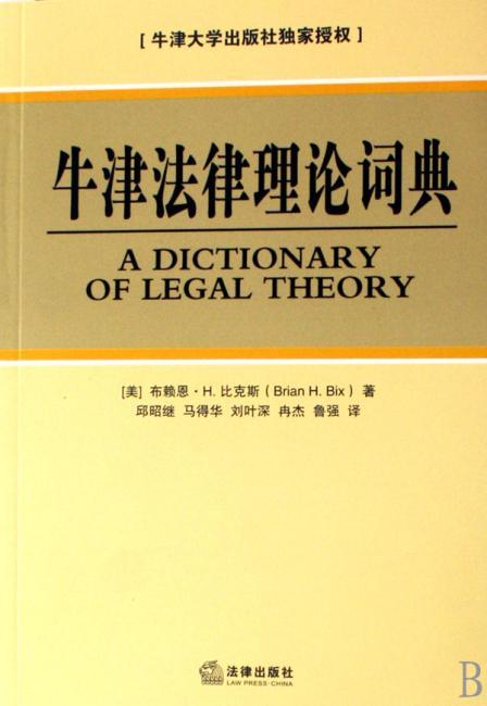 牛津法律理论词典