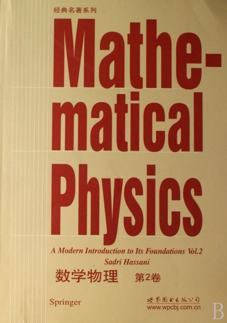 数学物理(第2卷)