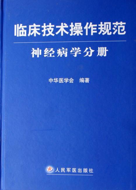临床技术操作规范:神经病学分册