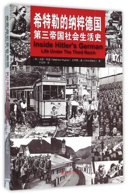 希特勒的纳粹德国:第三帝国社会生活史 (透过平凡德国士兵与平民的亲身体验,深入探讨极权统治下人民的生活状况)