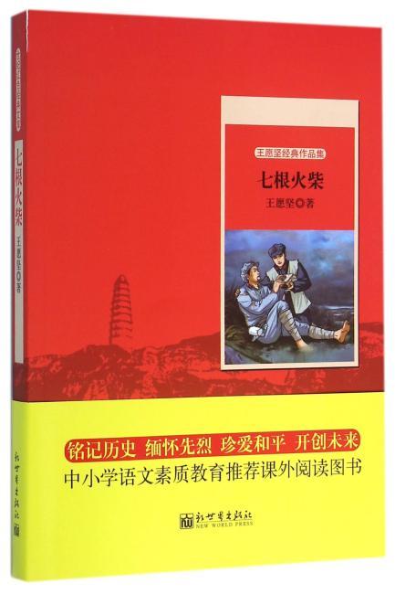 世纪红色经典文库:七根火柴