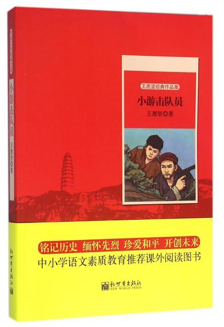 世纪红色经典文库:小游击队员
