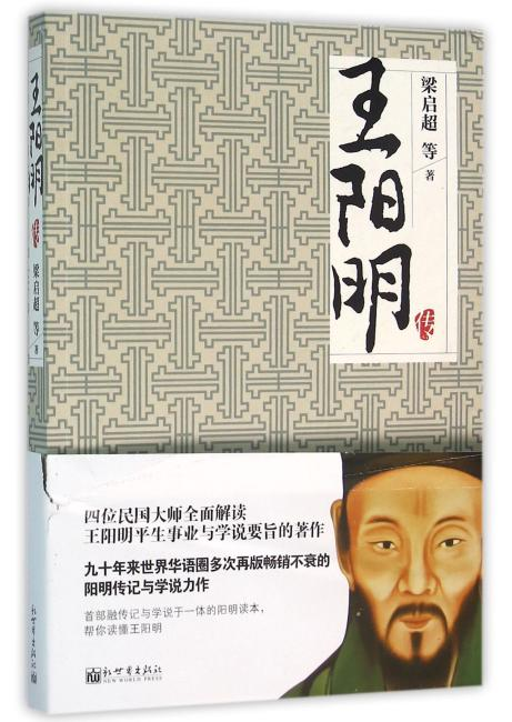 名家名传典藏书系:王阳明传