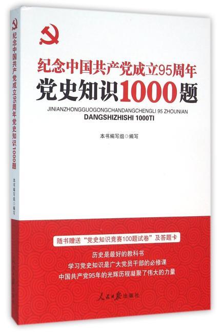 纪念中国共产党成立95周年党史知识1000题('两学一做'系列)