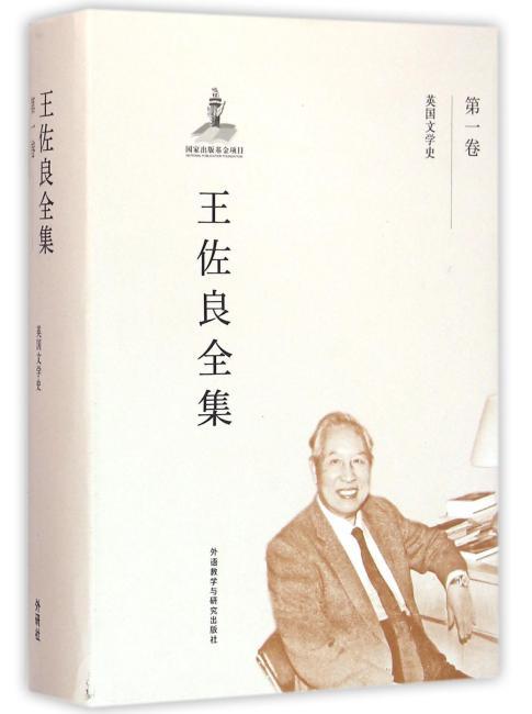 王佐良全集:第一卷(英国文学史)/共十二卷