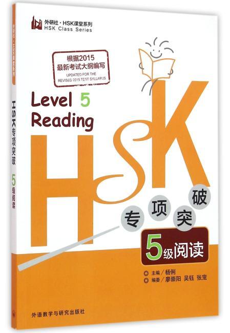 HSK专项突破5级阅读(外研社.HSK课堂系列)