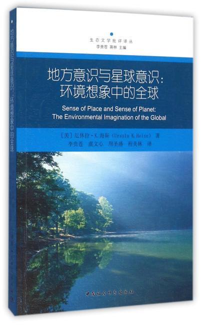 地方意识与星球意识:环境想象中的全球