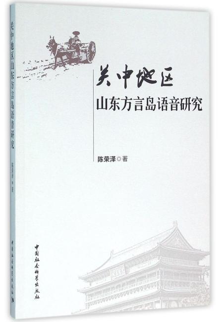 关中地区山东方言岛语言研究