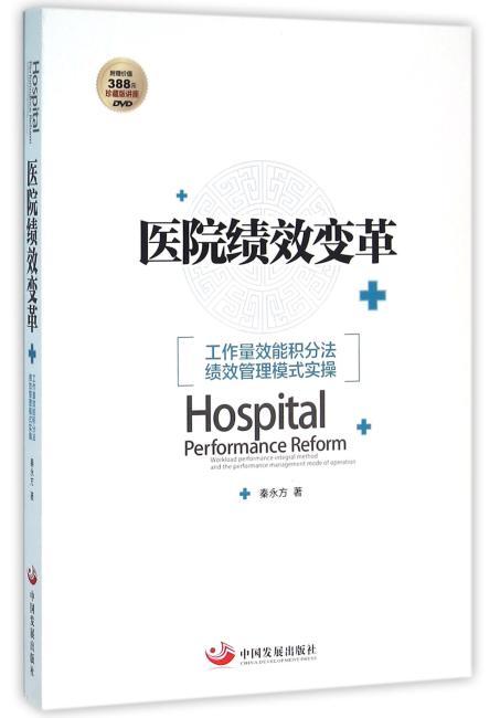 医院绩效变革:工作量效能积分法绩效管理模式实操