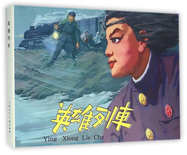 英雄列车(32精装连环画)