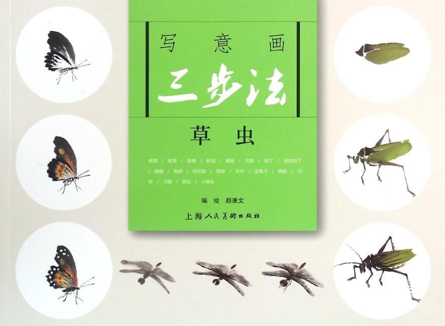 写意画三步法·草虫