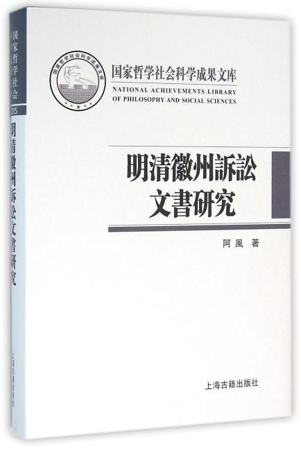 明清徽州诉讼文书研究