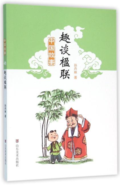 中国故事——趣谈楹联