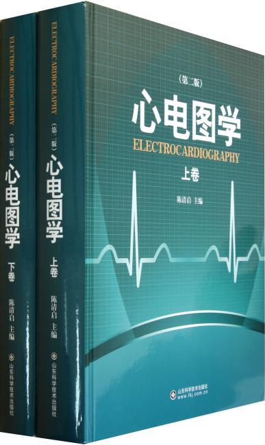 心电图学(第二版修订版)