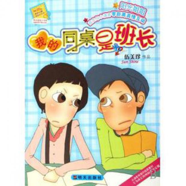 阳光姐姐小书房:我的同桌是班长