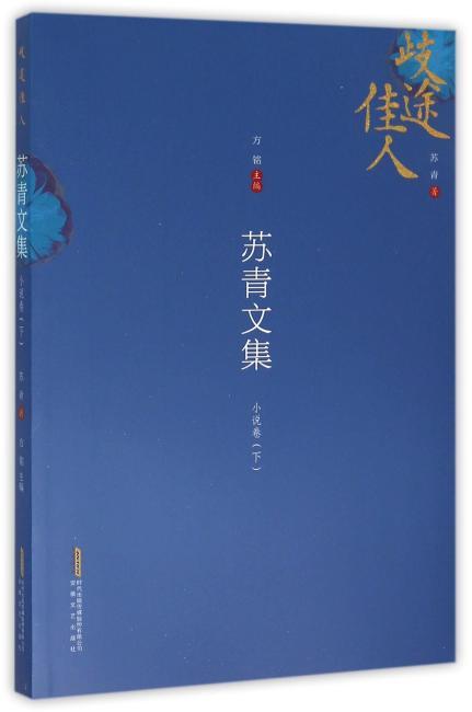 苏青文集(6卷本):小说卷(下)