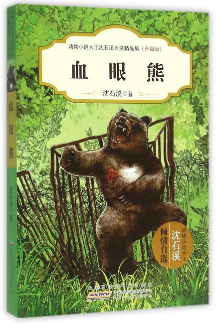 动物小说大王沈石溪自选精品集(升级版)·血眼熊