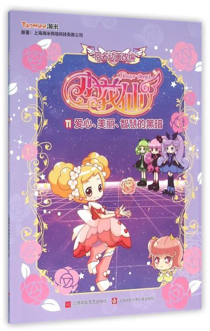 小花仙游戏书11:爱心、美丽、智慧的黑暗