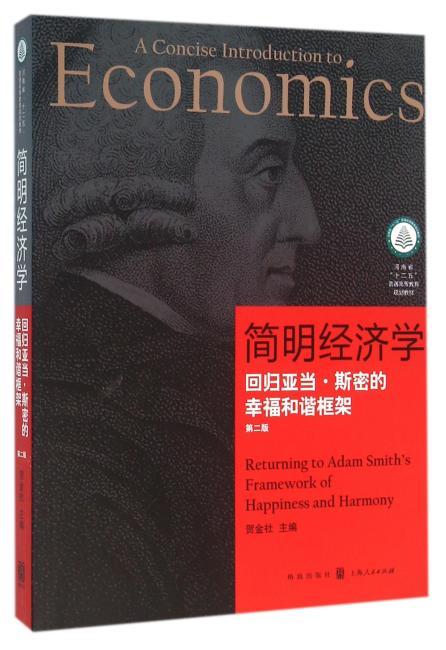 简明经济学:回归亚当·斯密的幸福和谐框架(第2版)