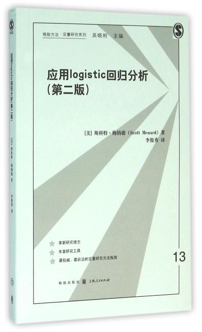 应用logistic回归分析(第二版)