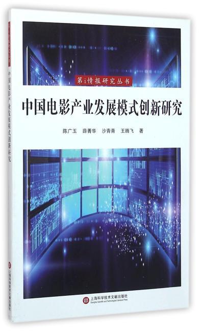 中国电影产业发展模式创新研究