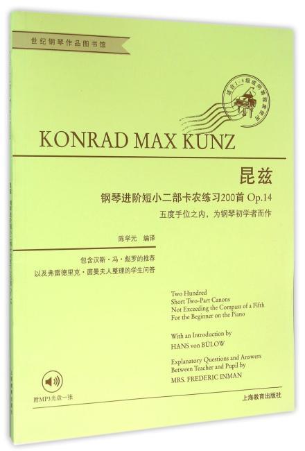 昆兹钢琴进阶短小二部卡农练习200首Op.14