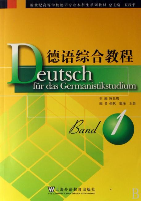德语综合教程1