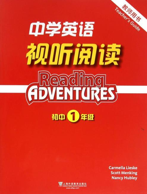 中学英语视听阅读 初一年级 教师用书