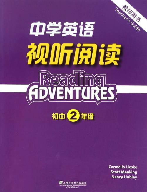 中学英语视听阅读 初二年级 教师用书
