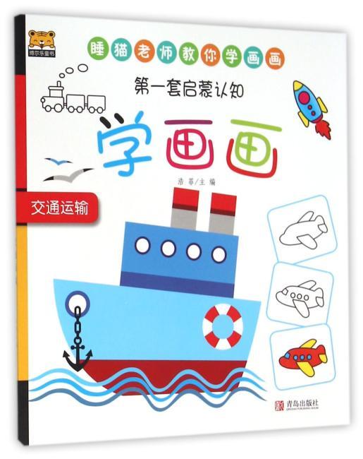 博尔乐童书 第一套启蒙认知学画画 交通运输