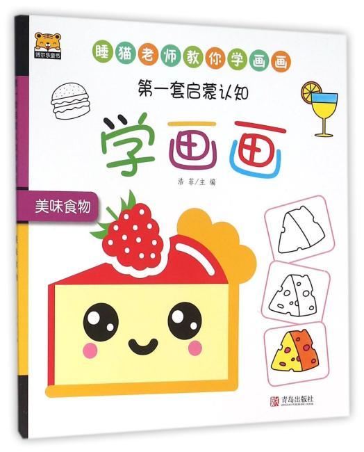 博尔乐童书 第一套启蒙认知学画画 美味食物