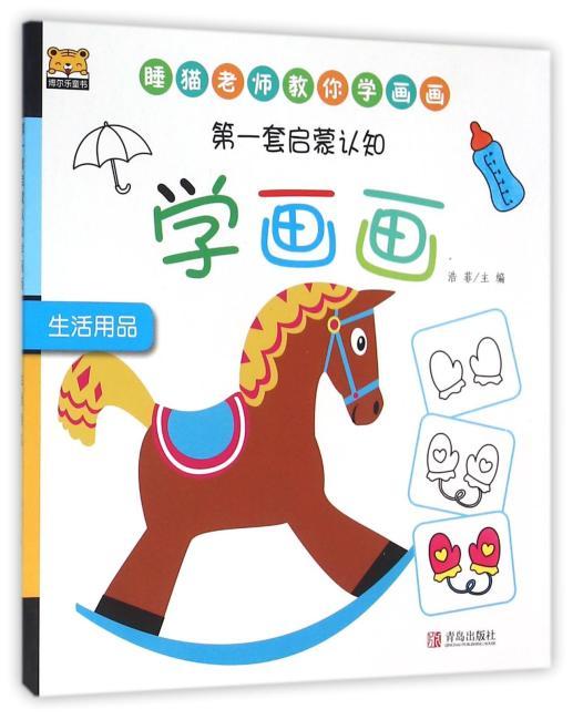 博尔乐童书 第一套启蒙认知学画画 生活用品