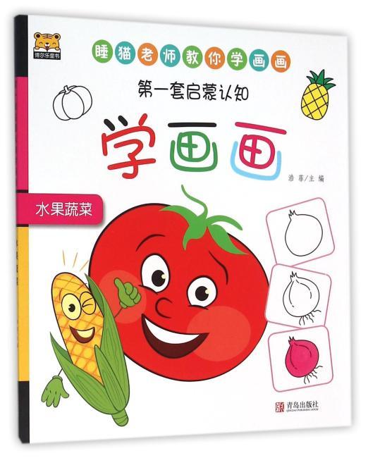 博尔乐童书 第一套启蒙认知学画画 水果蔬菜