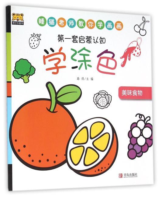 博尔乐童书 第一套启蒙认知学涂色 美味食物